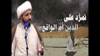 تمرد على الدين أم الواقع؟ ll الشيخ أحمد سلمان