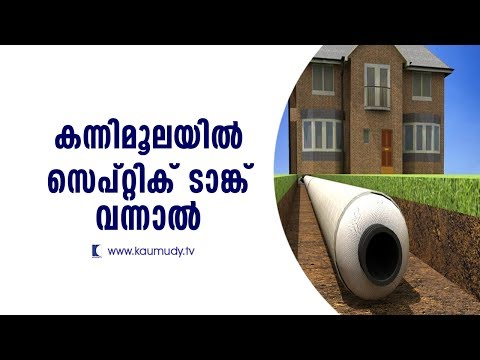 What if septic tank comes in kannimoola ? | vasthu | Devamrutham
