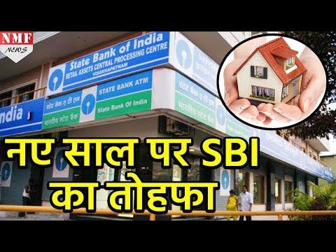 New Year पर SBI Home Loan पर दे रहा है गजब की Scheme