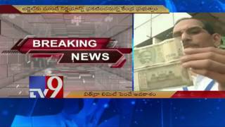Government to increase cash withdrawal limit soon - TV9