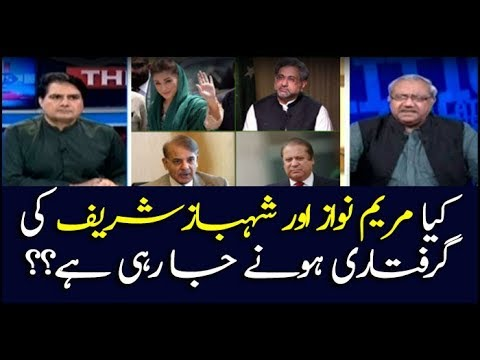 Xxx Mp4 Will Maryam Nawaz And Shehbaz Sharif Are Going To Be Arrested Soon 3gp Sex