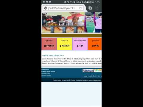 Employe Exchange Card, How to apply online (Jharkhand Govt.)