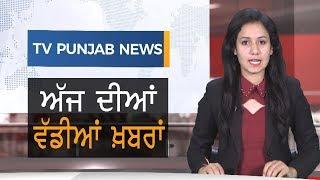 "Punjabi News ""September 16 2019"" TV Punjab"