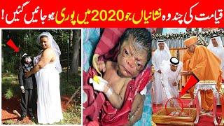 Signs of the Hour in 2020   Qayamat Ki nishaniyan 2020 tak pori hongi   قیامت کی نشانیاں
