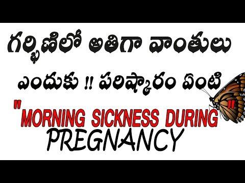 గర్భిణిలో అతిగా వాంతులు ఎందుకు అవుతాయి || how to stop morning sickness during pregnancy in telugu
