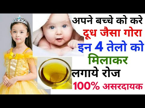 How to get fair skin of baby at home