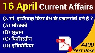 Next Dose #400   16 April 2019 Current Affairs   Daily Current Affairs   Current Affairs In Hindi