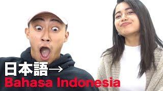 インドネシア語ムズすぎわろた(サラ最強すぎ)