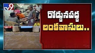 Flood fury: కట్టుబట్టలతో రోడ్డున పడ్డ కృష్ణలంక వాసులు - TV9
