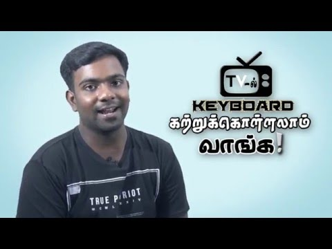 TV-il Keyboard Katrukollalam Vaanga -DVD Promotion