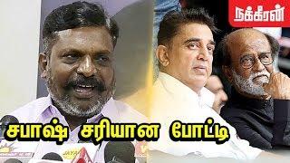 கவர்ச்சி மார்க்கெட்?  Thiruma comments on Rajini & Kamal Political entry | Auditor Gurumurthy | BJP