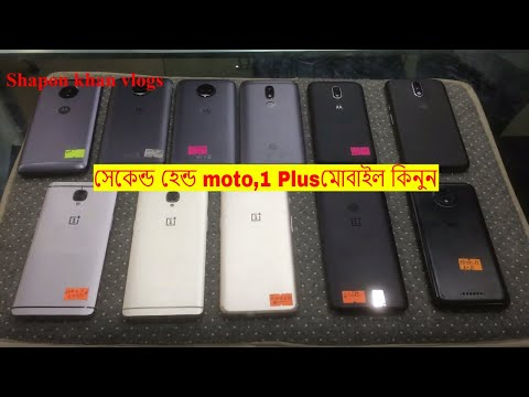Used Moto & Oneplus  mobile in bd/second hand mobile market price In Dhaka 2018/shapon khan vlogs