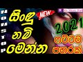 Best Hits Nonstop l Sinhala Party Mix Songs l New Sinhala Song 2021 l Most Hits Mixs l #MyMusicHub