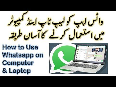 How to Use WhatsApp on Laptop & PC | Urdu-Hindi