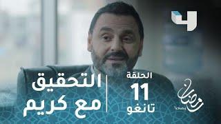 مسلسل تانغو - حلقة 11 - الشرطة تستدعي كريم للتحقيق بتهمة محاولة قتل عامر #رمضان_يجمعنا