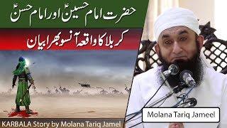 Molana Tariq Jameel Latest Bayan About Waqia e Karbala | Story of Imam Hussain & Hassan [as] | HD