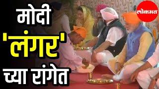 PM Modi | मोदी 'langar' च्या रांगेत | Dera Baba Nanak | Kartarpur Corridor | Punjab
