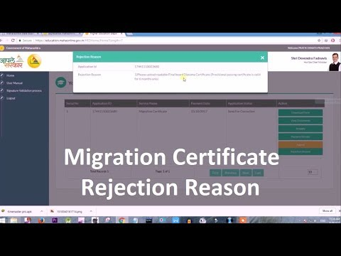 How To Check MSBTE Migration Certificate Rejection Reason (Diploma Migration Certificate))