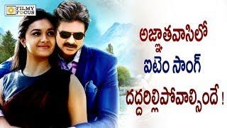 Pooja Hegde Item Song In Agnathavasi Movie || PSPK25 || Pawan Kalyan - Filmyfocus.com