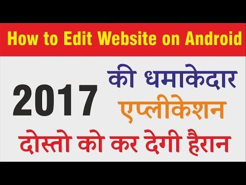 2017 के धमाकेदार एप्लीकेशन    Edit Any Webpage Easily