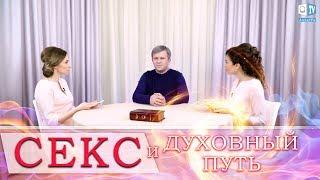 Download СЕКС И ДУХОВНЫЙ ПУТЬ Video
