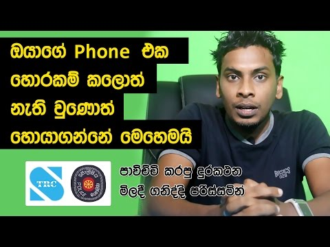 සිංහල Geek Show - How to find stolen or lost phone in sri lanka with TRC & Sri Lanka Police
