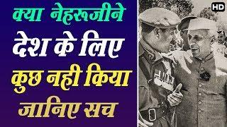 जानिये नेहरू जी ने भारत के लिए क्या क्या किया | भारत के शिल्पी, भारत के जवाहर