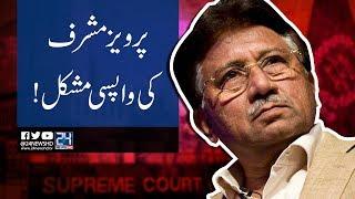 Pervez Musharraf Ki Mushkilaat Main Izafa | 24 News HD