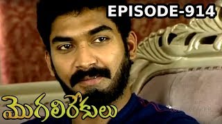 Episode 914 | 20-08-2019 | MogaliRekulu Telugu Daily Serial | Srikanth Entertainments | Loud Speaker