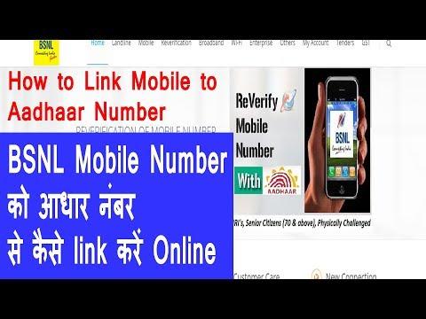 How to Link Online BSNL Number with Aadhaar Number