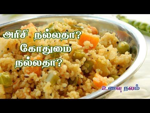 எடை குறைய அரிசி நல்லதா? கோதுமை நல்லதா? | Wheat Vs Rice for Weight Loss