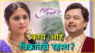 Tula Pahate Re   Episode Update   काय आहे विक्रांतचे रहस्य?   Zee Marathi