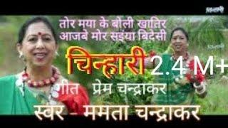 2 गाना एक साथ/tor maya ke boli khatir,aa जब mor /mamta chandrakar prem chandrakar yogita madhriya