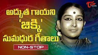 Singer Jikki Golden Hits  Telugu Video Songs Jukebox