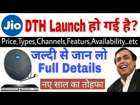 Jio DTH Launched? Jio DTH Full Details | Jio DTH New Year Gift | Jio DTH Launch date