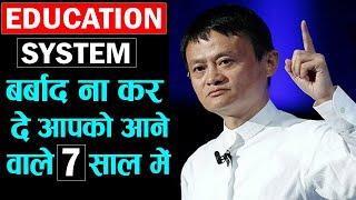 Student हो या फिर Indian हो, तो ये वीडियो 1 बार जरूर देखना || Indian Education System Exposed