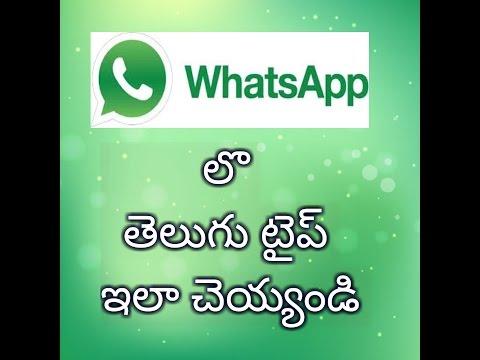 How to type telugu in whatsapp    telugu typing in Android phone   WhatsApp tricks
