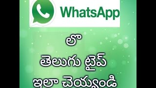 How to type telugu in android mobiles || best telugu typing