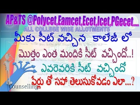 How to Check the Names Of Students in college wise Allotment|All colleges|TELUGU|HEMANTH|