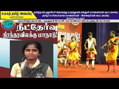 மேடை நடனம் | நீட் தேர்வு நிரந்தர விலக்கு மாநாடு | S WEB TV