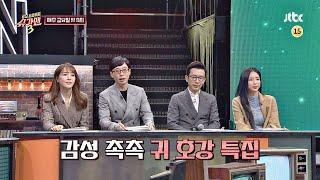 투유 프로젝트 - 슈가맨3(SUGARMAN3) 3회 예고편