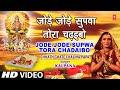 Jode Jode Supava Bhojpuri Chhath Geet Full Video I Chhath Po