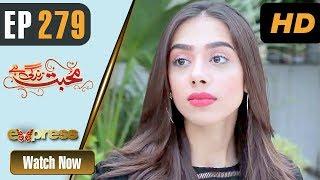 Pakistani Drama | Mohabbat Zindagi Hai - Episode 279 | Express TV Dramas | Madiha