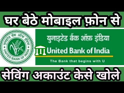 How to Open Online Saving Account in United Bank of India by mobile (hindi)