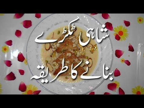 Shahi Tukray Recipe in Urdu شاہی ٹکڑے بنانے کی ترکیب How to Make Shahi Tukray | Dessert Recipes