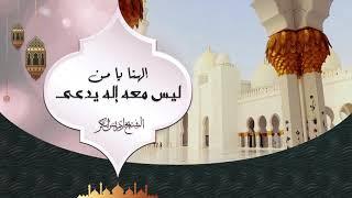 إلهنا يا من ليس معه إله يدعى | الشيخ ادريس أبكر