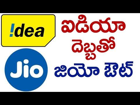 Idea to Give TOUGH Competition to Reliance JIO | IDEA Vs JIO | Idea News and Magazine | VTube Telugu