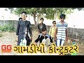 ગામડીયો કન્ટ્રરાકટર | Gamadiyo Contractor|Gujarati Gamadiya