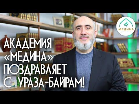 Академия «Медина» поздравляет с праздником Ураза-Байрам (Ид аль-Фитр)!