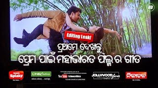 Songs First Look! - Prema Pain Mahabharat Odia Movie - Editing Leak - Riya, Sambit - CineCritics